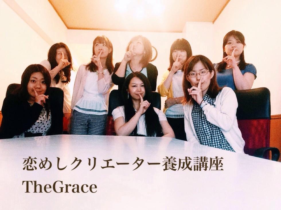 TheGrace