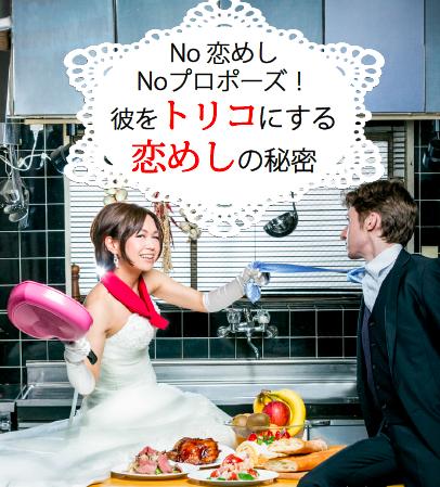 No恋めしNoプロポーズ