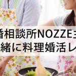 NOZZE主宰料理婚活レポート