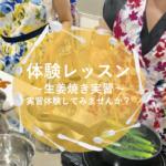 豚の生姜焼き体験実習
