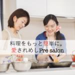 東京の料理教室レッスン<プレサロン>