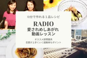 ラジオ 愛されめしあがれ