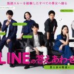 ドラマ「LINEの答えあわせ」が絶賛放送中