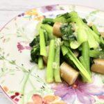 カンタンレシピ「小松菜」3品