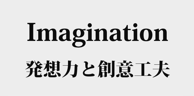発想力と創意工夫
